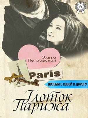 cover image of Глоток Парижа
