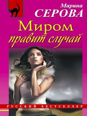 cover image of Миром правит случай