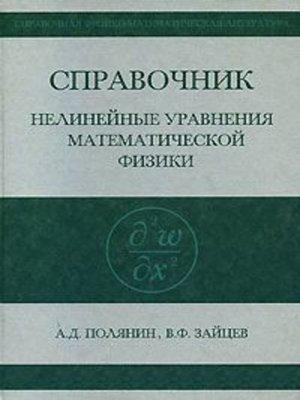 cover image of Справочник по нелинейным уравнениям математической физики