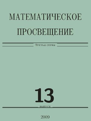 cover image of Математическое просвещение. Третья серия. Выпуск 13