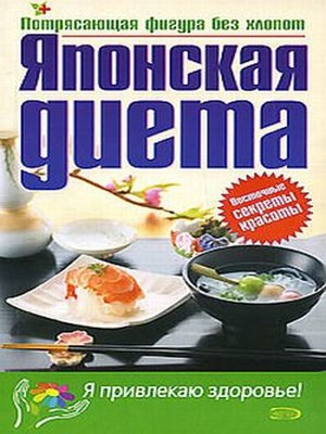cover image of Японская диета