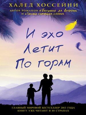 cover image of И эхо летит по горам