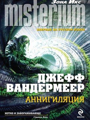 cover image of Аннигиляция
