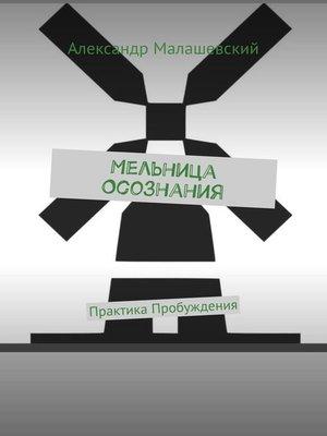 cover image of Мельница Осознания. Практика Пробуждения