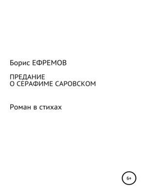 cover image of Предание о Серафиме Саровском. Роман в стихах