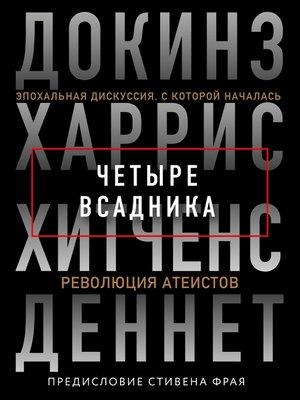 cover image of Четыре всадника
