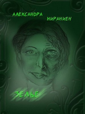 cover image of Зелье