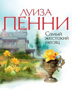 cover image of Самый жестокий месяц