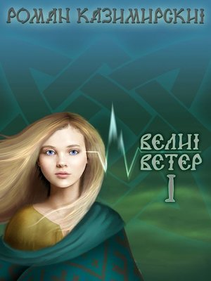 cover image of Велий ветер. Часть1