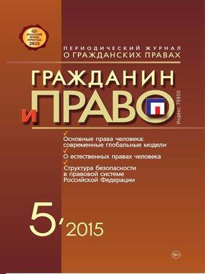cover image of Гражданин и право №05/2015