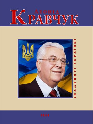 cover image of Леонід Кравчук