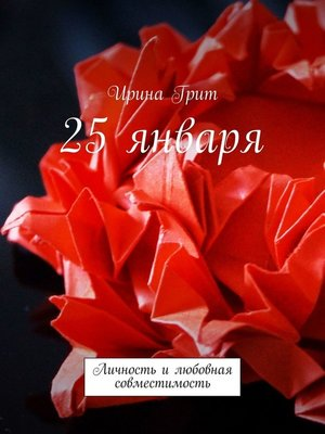 cover image of 25 января. Личность илюбовная совместимость