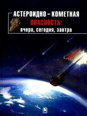 cover image of Астероидно-кометная опасность