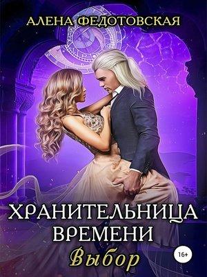cover image of Хранительница времени. Выбор