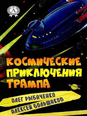 cover image of Космические приключения Трампа