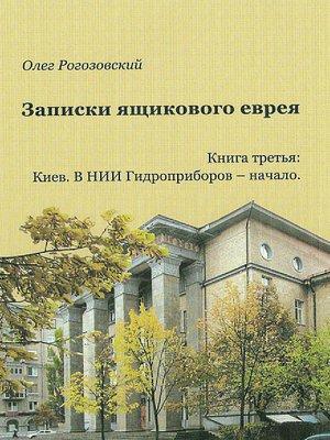 cover image of Записки ящикового еврея. Книга третья. Киев. В ящике