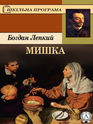 cover image of Мишка