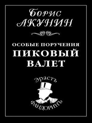cover image of Особые поручения