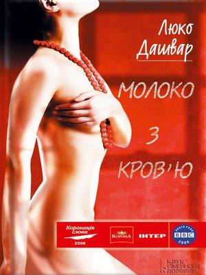 cover image of Молоко з кров'ю