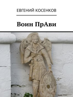 cover image of Воин ПрАви