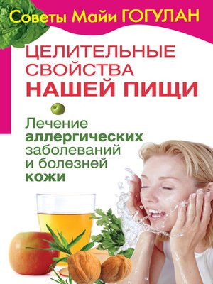 cover image of Целительные свойства нашей пищи. Лечение аллергических заболеваний и болезней кожи