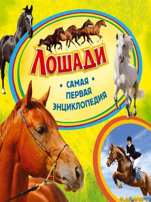 cover image of Лошади