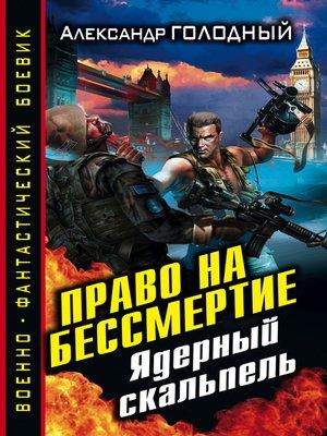 cover image of Право на бессмертие. Ядерный скальпель