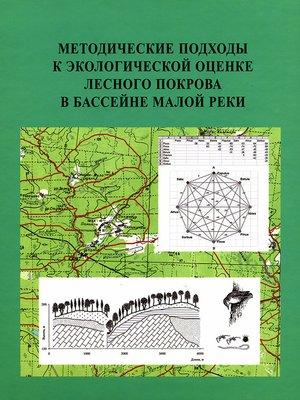 cover image of Методические подходы к экологической оценке лесного покрова в бассейне малой реки