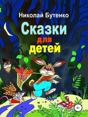 cover image of Сказки для детей