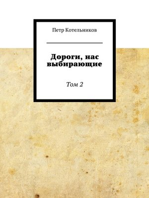 cover image of Дороги, нас выбирающие. ТомII