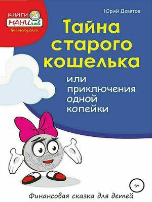 cover image of Тайна старого кошелька или приключения одной копейки