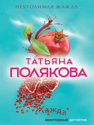 cover image of Неутолимая жажда