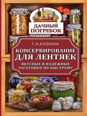 cover image of Консервирование для лентяек. Вкусные и надежные заготовки по-быстрому