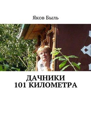 cover image of Дачники 101 километра