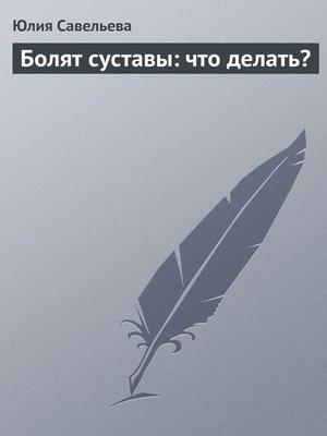 cover image of Болят суставы