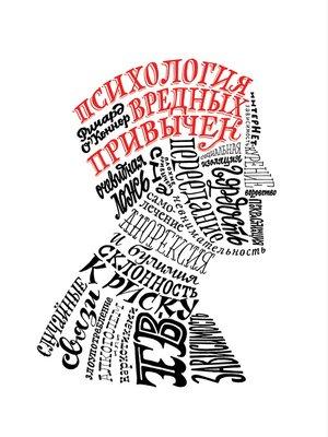 cover image of Психология вредных привычек