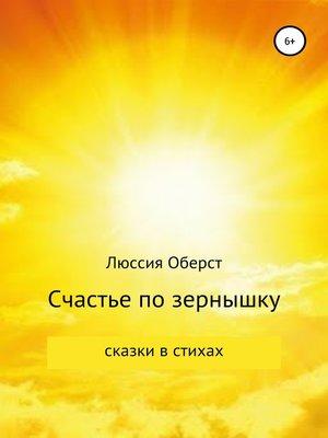 cover image of Счастье по зернышку