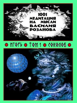 cover image of 1001 медитация на мысли Василия Розанова. Том 1