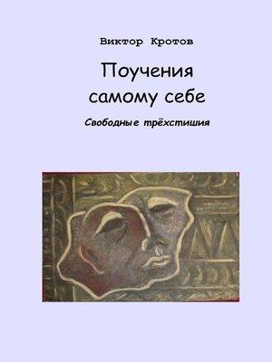 cover image of Поучения самому себе. Свободные трёхстишия