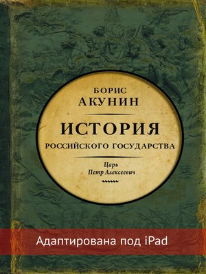 cover image of Азиатская европеизация. История Российского государства. Царь Петр Алексеевич (адаптирована под iPad)