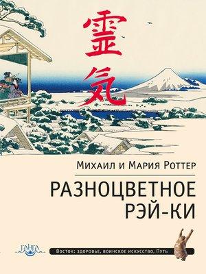 cover image of Разноцветное Рэй-Ки