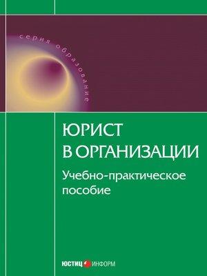 cover image of Юрист в организации
