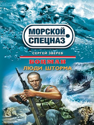 cover image of Люди шторма