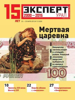 cover image of Эксперт Урал 13-2015