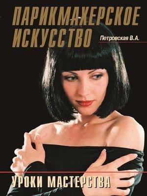 cover image of Парикмахерское искусство. Уроки мастерства