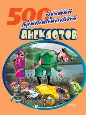 cover image of 500 криминальных анекдотов