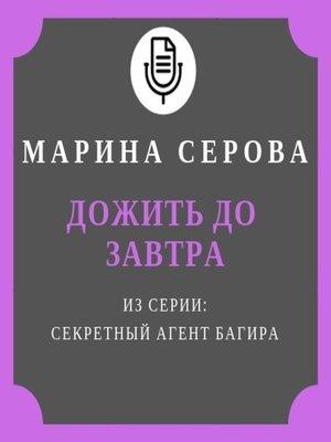 cover image of Дожить до завтра