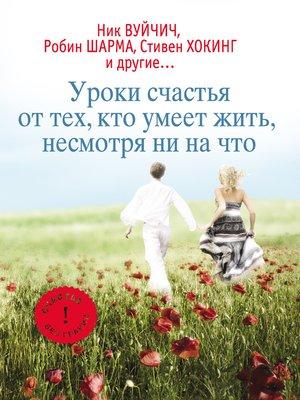 cover image of Уроки счастья от тех, кто умеет жить несмотря ни на что