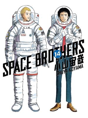 cover image of Space Brothers, Volume 14