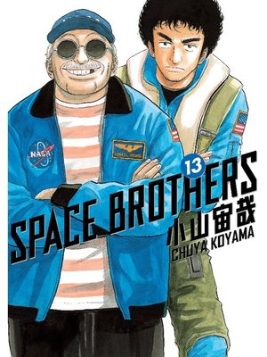 cover image of Space Brothers, Volume 13